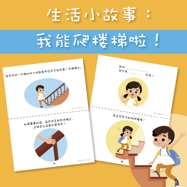Social Story: I Can Climb Stairs! in chinese